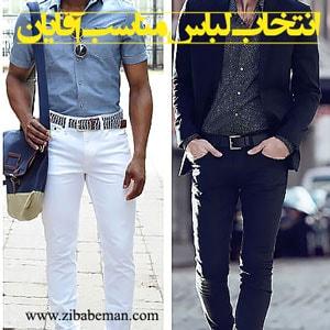 انتخاب لباس مناسب آقایان