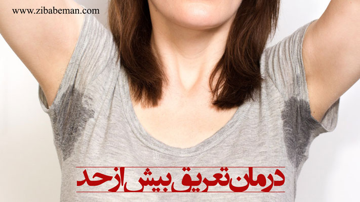 تزریق بوتاکس زیر بغل کاهش تعریق