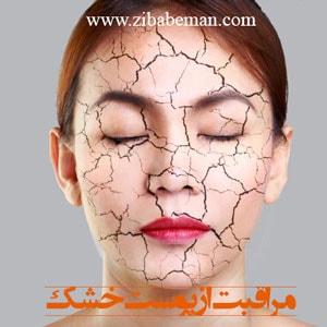 مراقبت از پوست خشک و حساس
