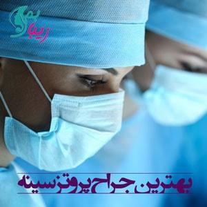 بهترین جراح پروتز سینه