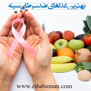 بهترین غذا های ضد سرطان سینه