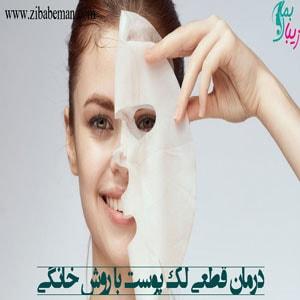 درمان قطعی لک صورت در طب سنتی