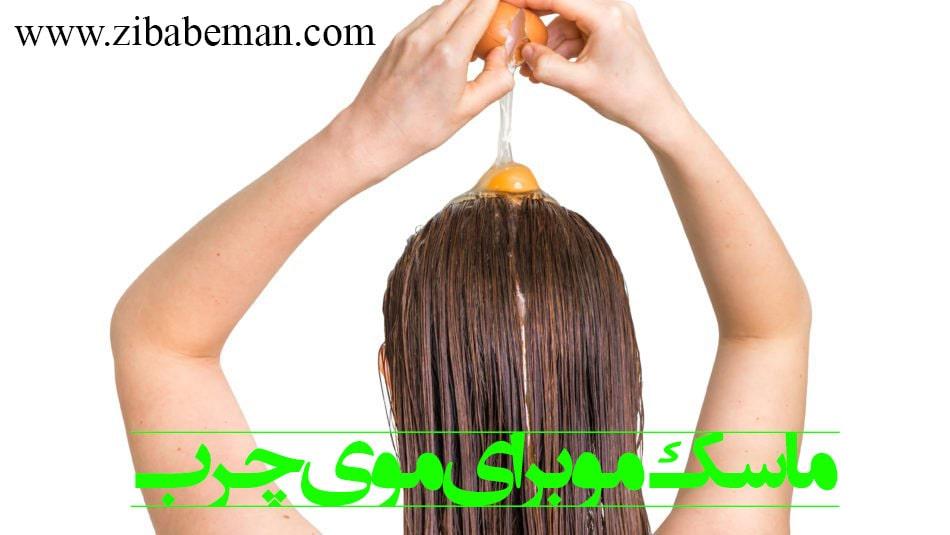 ماسک مو برای موهای چرب