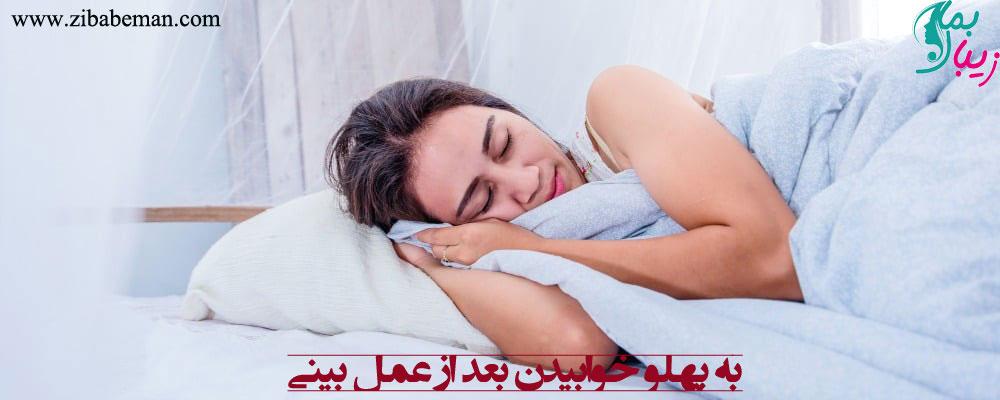 به پهلو خوابیدن بعد از عمل بینی