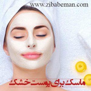 ماسک برای پوست خشک