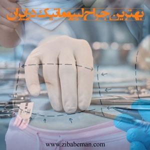 بهترین جراح لیپوماتیک در ایران