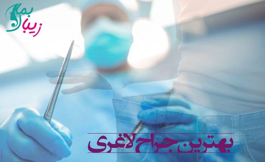 بهترین جراح لاغری