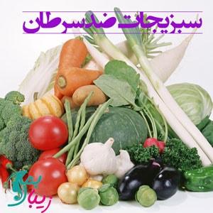 سبزیجات ضد سرطان و میوه ها
