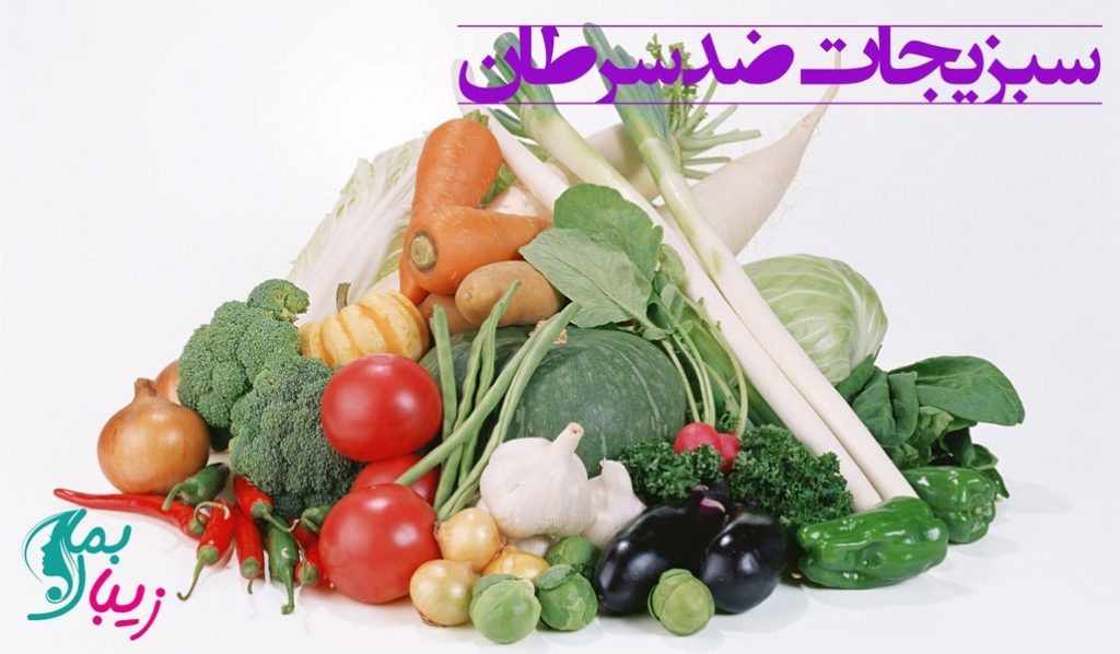 سبزیجات ضد سرطان