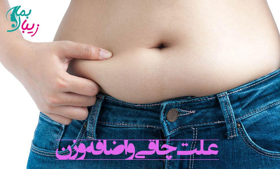 عوامل و علت چاقی و اضافه وزن