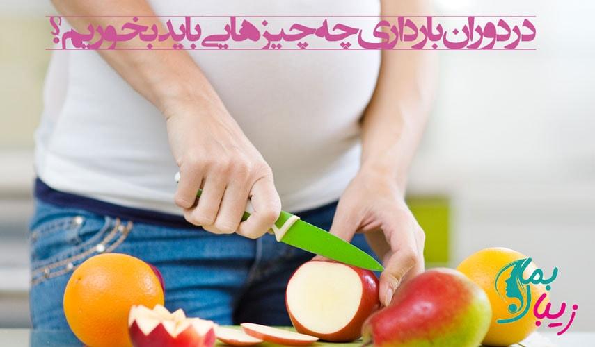 رژیم غذایی مناسب دوران بارداری