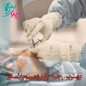 بهترین جراح آبدومینوپلاستی در ایران و تهران