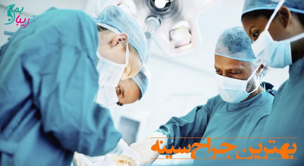 بهترین جراح سینه