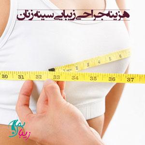 هزینه جراحی زیبایی سینه زنان