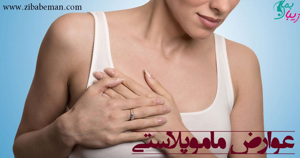 عوارض ماموپلاستی