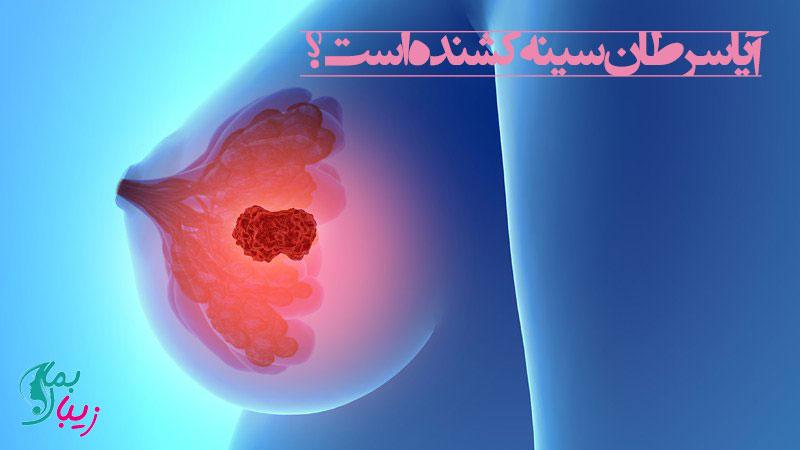 آیا سرطان سینه کشنده است
