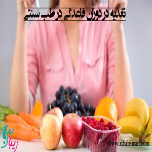 تغذیه در دوران قاعدگی در طب سنتی