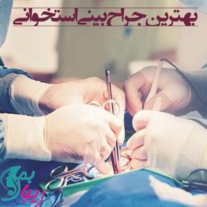 بهترین جراح بینی استخوانی