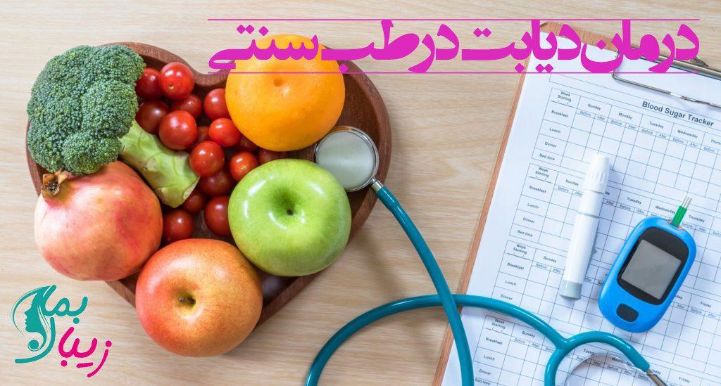 درمان دیابت در طب سنتی