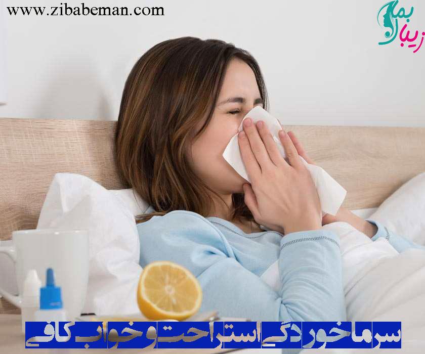 سرماخوردگی استراحت و خواب کافی