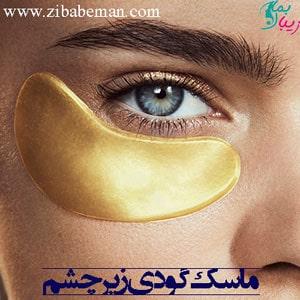 ماسک گودی زیر چشم