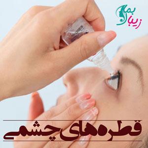 قطره های چشمی | پرکاربردترین و انواع قطره های چشمی