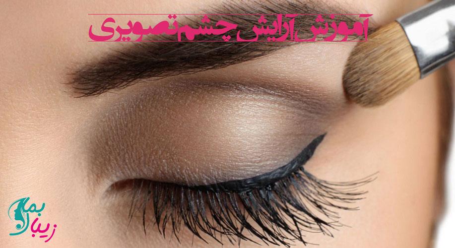 آموزش آرایش چشم تصویری