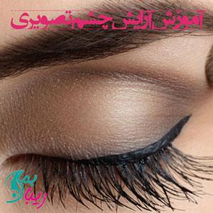 آموزش آرایش چشم تصویری همراه با ویدئو