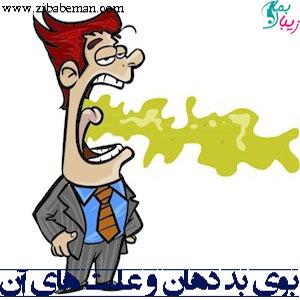 بوی بد دهان و علت های آن