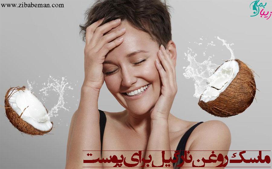 ماسک روغن نارگیل برای پوست