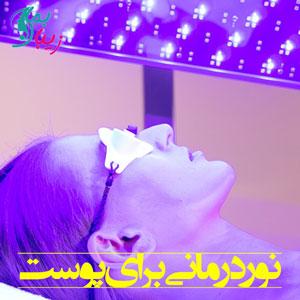 نوردرمانی برای پوست