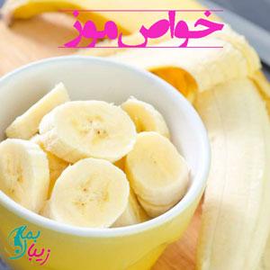 از خواص موز ، این میوه بسیار مقوی چه می دانید ؟