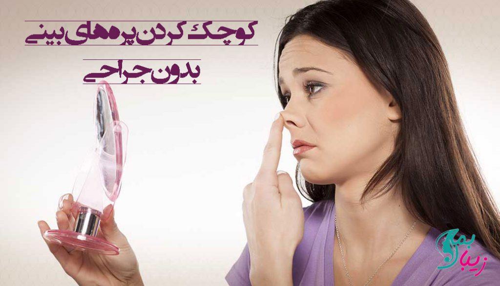 کوچک كردن پره های بینی بدون عمل جراحی