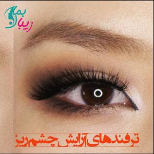 ترفند های آرایش چشم ریز همراه با ویدئو