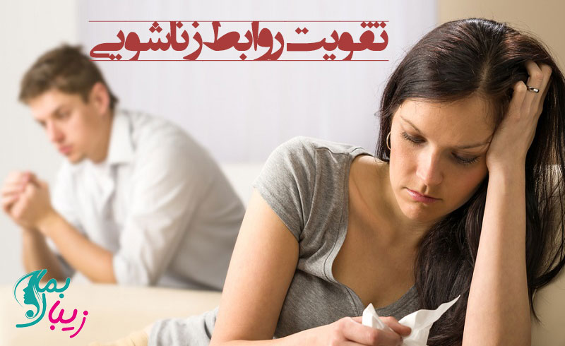 تقویت روابط زناشویی