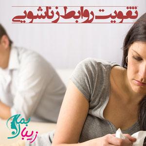 ۷ راهکار بسیار موثر در تقویت روابط زناشویی چیست ؟