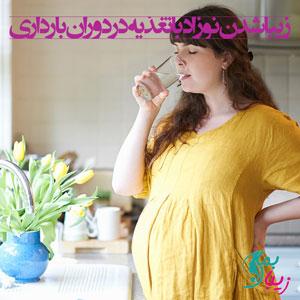 داشتن نوزاد زیبا با تغذیه خاص در دوران بارداری