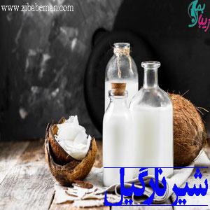 شیر نارگیل و خواص آن