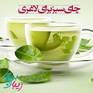 چای سبز برای لاغری و کاهش وزن مناسب است ؟