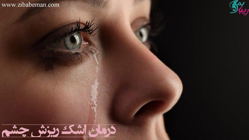 درمان اشک ریزش چشم