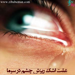 علت اشک ریزش چشم در سرما