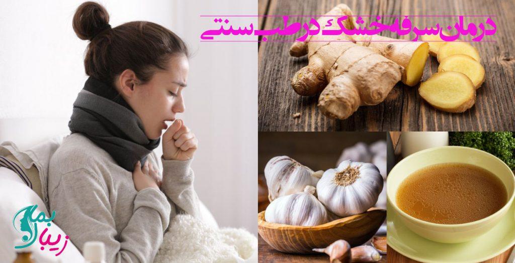 درمان سرفه خشک در طب سنتی