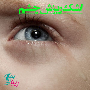 اشک ریزش چشم یا آبریزش چشم چیست ؟ بررسی دلایل و راه های درمان