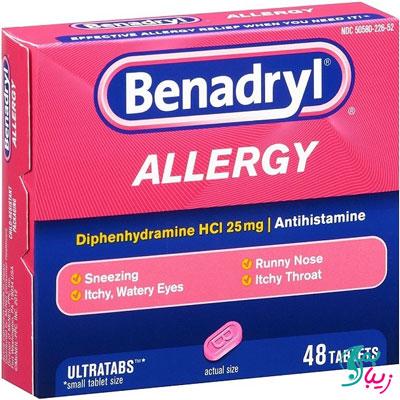 داروی بنادریل (Benadryl) یا دیفن هیدرامین