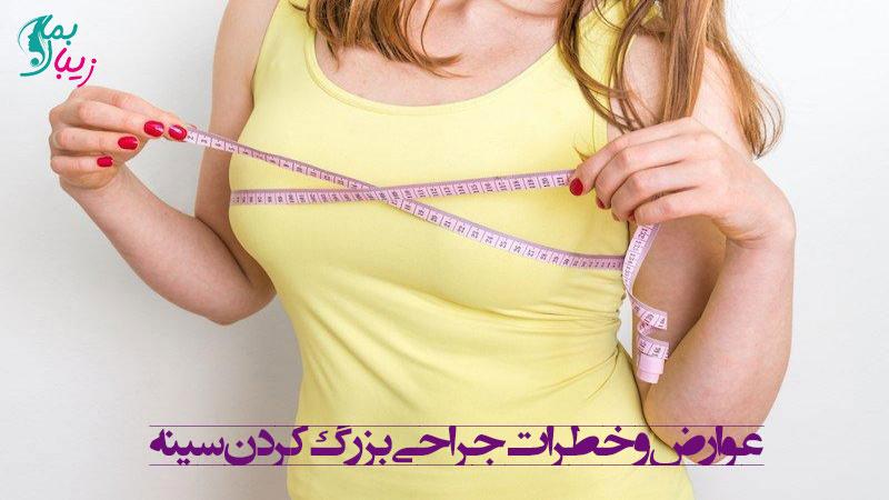 عوارض و خطرات جراحی بزرگ کردن سینه