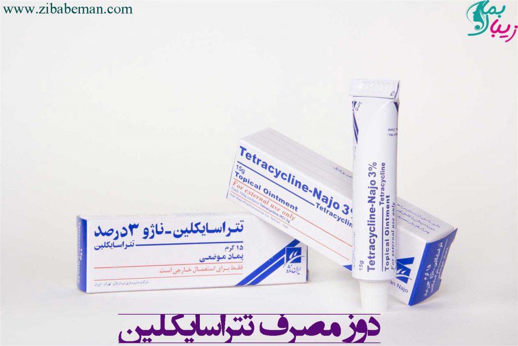 دوز مصرف تتراسایکلین
