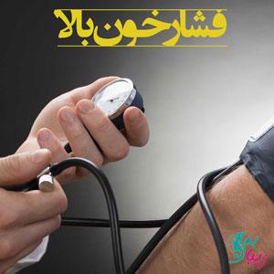 فشار خون بالا | بررسی علت ایجاد فشار خون بالا و راه های پیشگیری