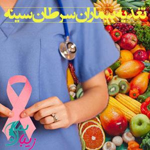 تغذیه بیماران سرطان سینه باید چگونه باشد؟