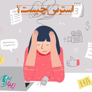 استرس چیست و چگونه بر سلامت شما تاثیر می گذارد؟