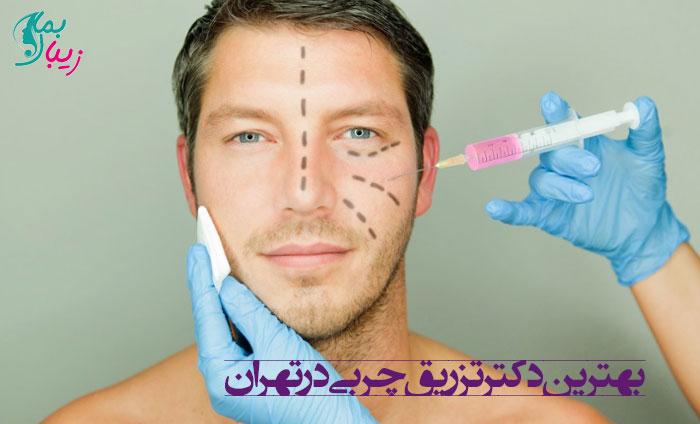 بهترین دکتر تزریق چربی در تهران